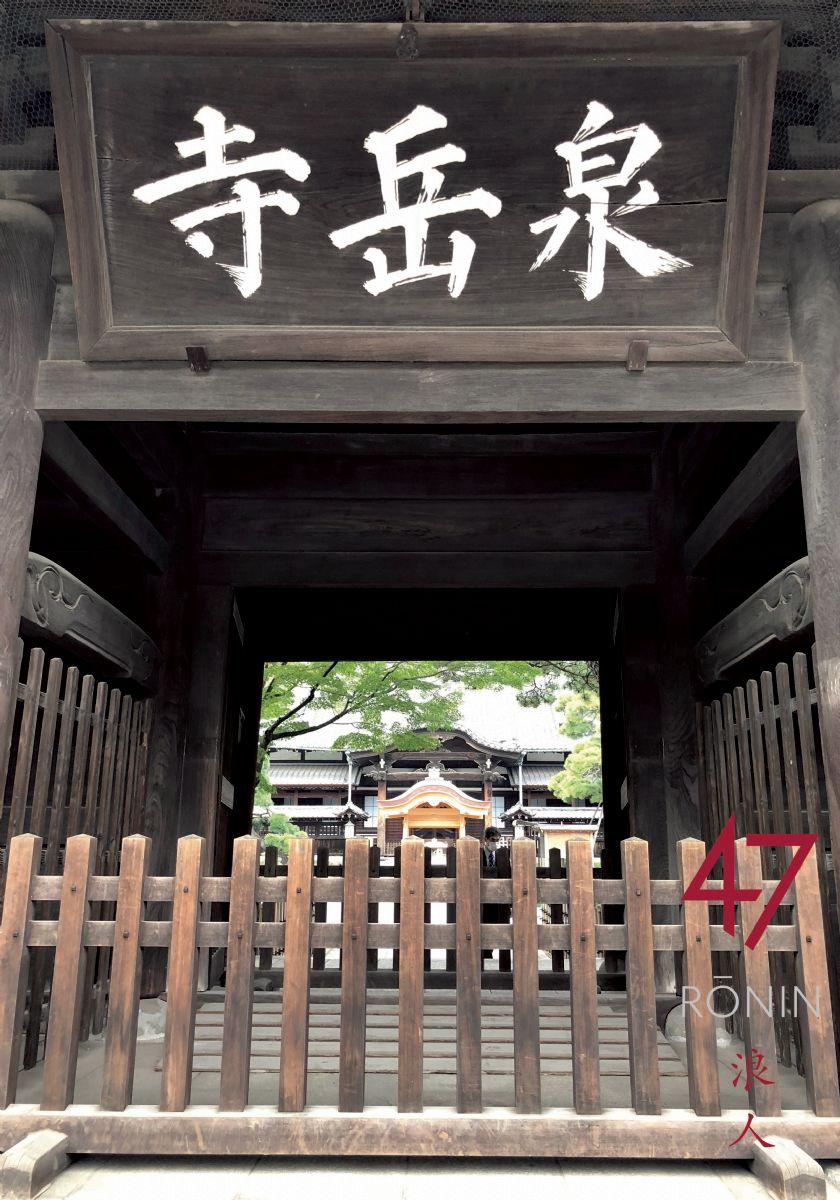 Sengakuji-Tempel Tokio